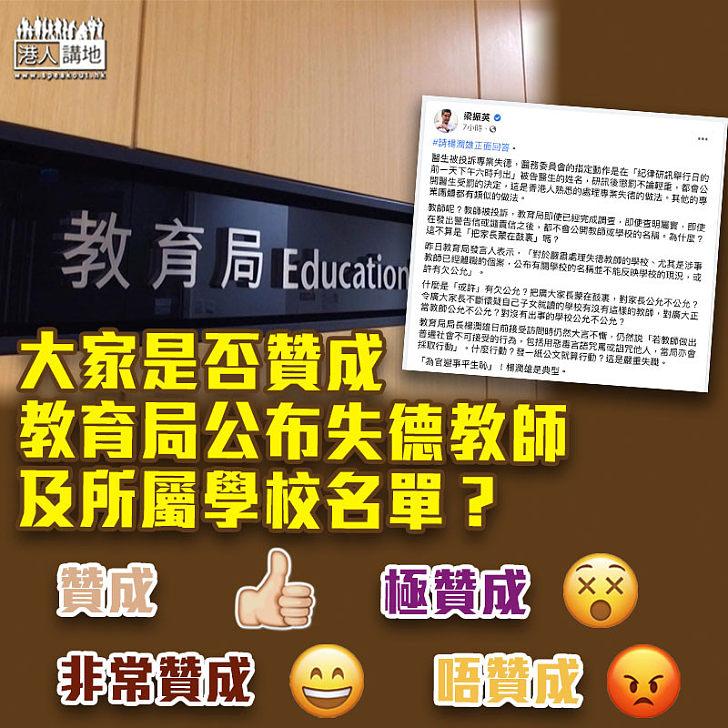 【黑暴黃師】大家是否贊成教育局公布失德教師及所屬學校名單?