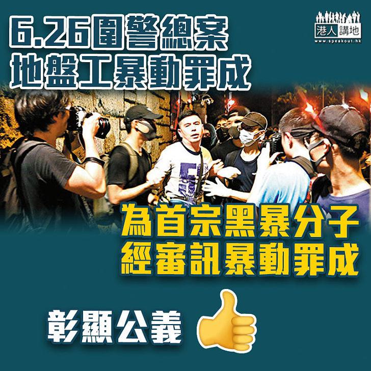 【正義裁決】圍警總地盤工暴動罪成 是黑暴運動中首宗審訊後罪成暴動案