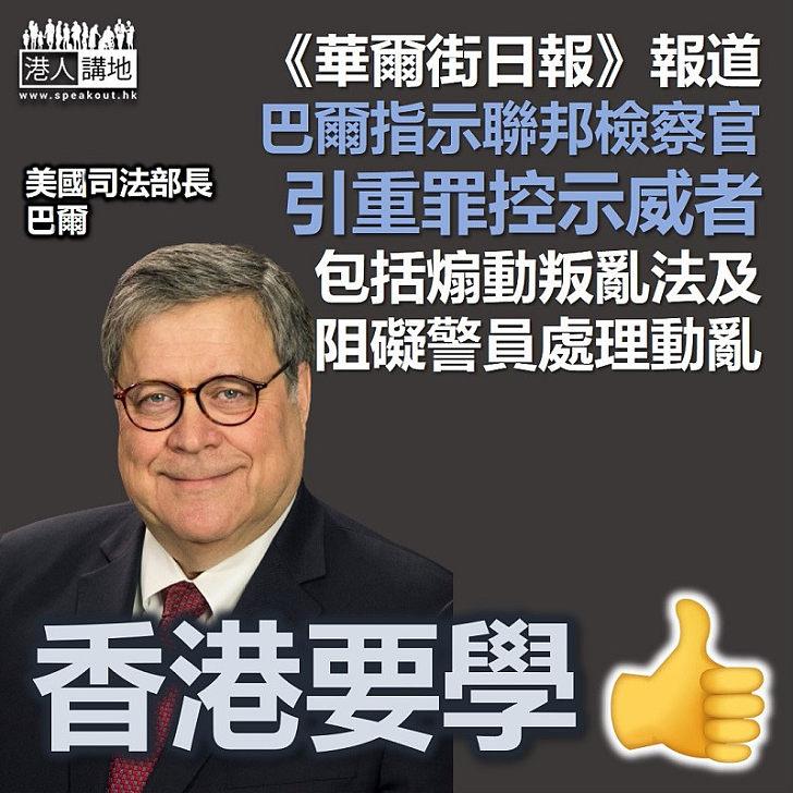 【美國暴徒】美媒指司法部長指示檢察官引重罪控示威者