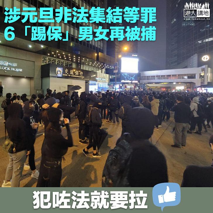 【黑暴運動】涉元旦非法集結等罪 6「踢保」男女再被捕下周提堂