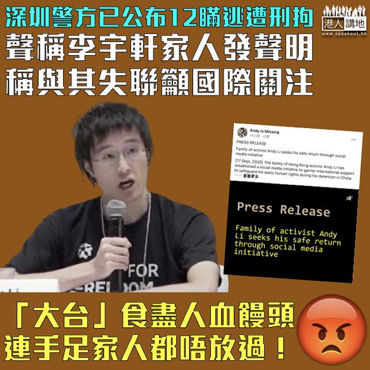 【12「瞞逃」】聲稱家人發聲明:與李宇軒失聯籲國際關注