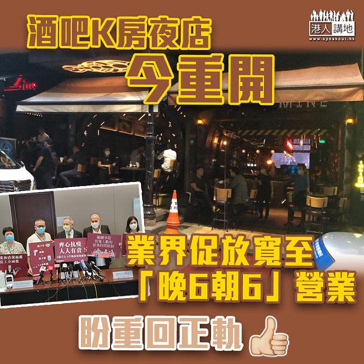 【新冠肺炎】酒吧K房夜店今重開 業界促放寬至「晚6朝6」營業