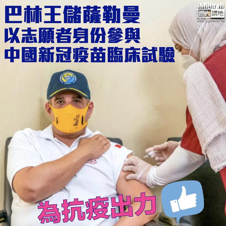 【為抗疫出力】巴林王儲作志願者接種 參與中國新冠疫苗臨床試驗