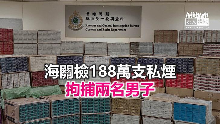【焦點新聞】海關元朗搗破私煙倉庫 檢市值517萬元私煙