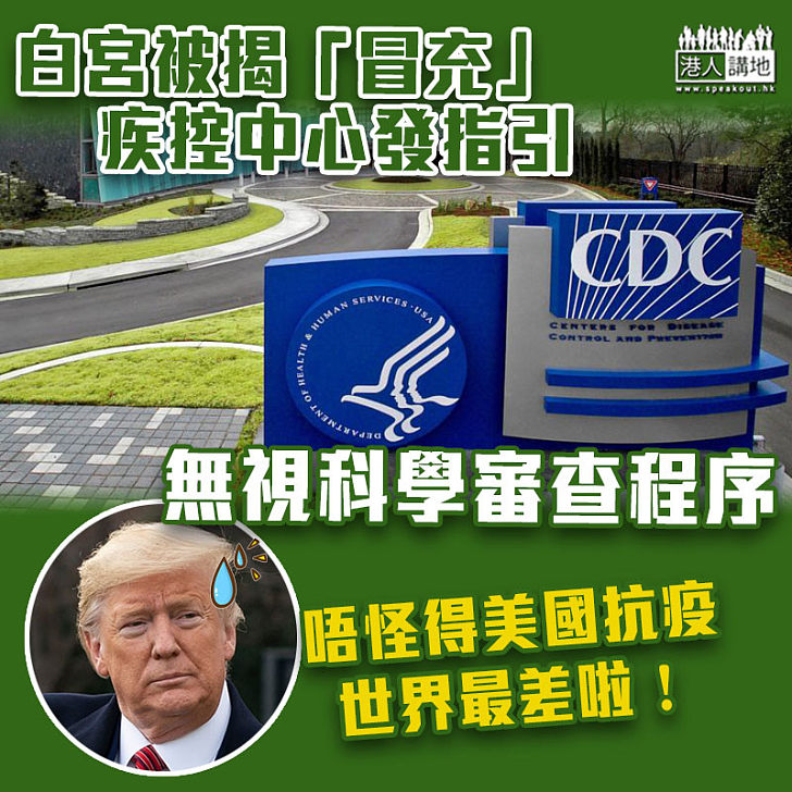 【抗疫不力】白宮被揭「冒充」疾控中心發指引 無視科學審查程序