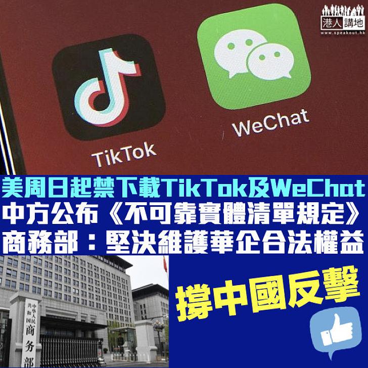 【強硬反擊】美周日起禁下載TikTok及WeChat 中國商務部隨即公布《不可靠實體清單規定》