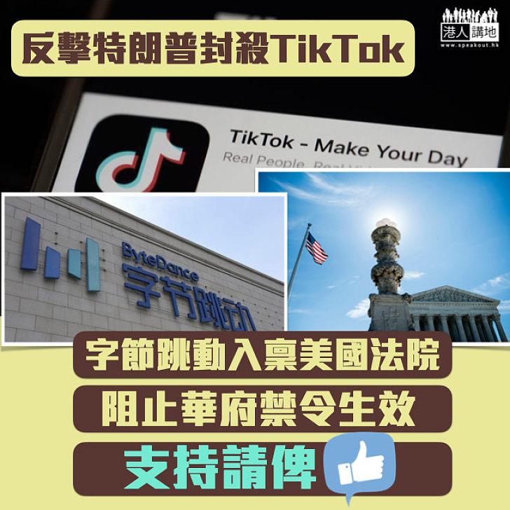 【反擊封殺】字節跳動入稟華盛頓聯邦法院 阻TikTok禁令生效
