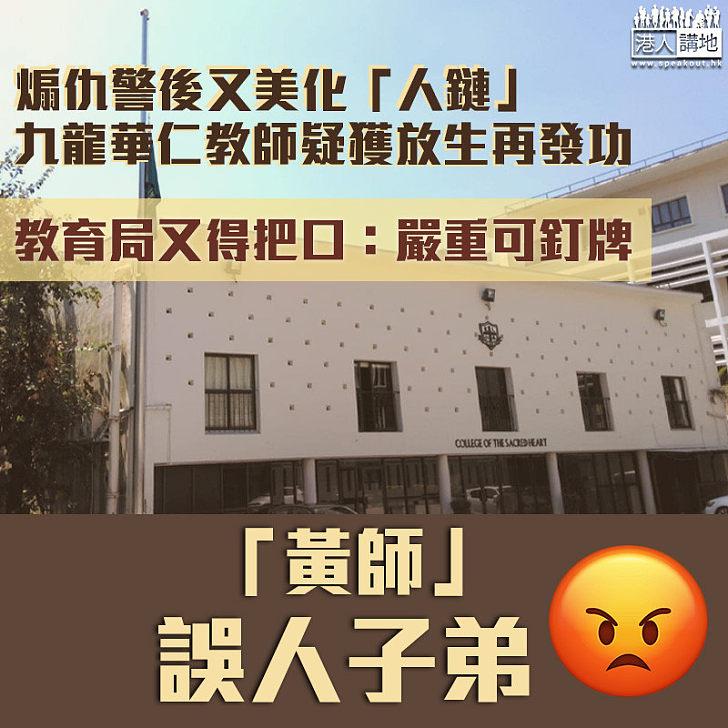 【縱容之過】九龍華仁教師疑獲放生 再發帖美化人鏈