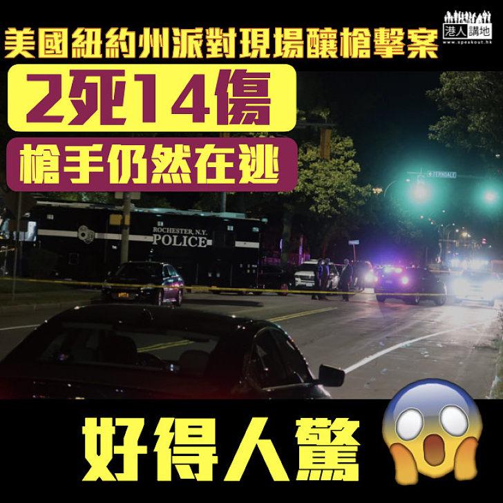 【美國槍擊案】美國紐約州派對現場釀槍擊案 2死14人傷