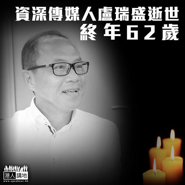 【沉重哀悼】資深傳媒人盧瑞盛逝世終年62歲