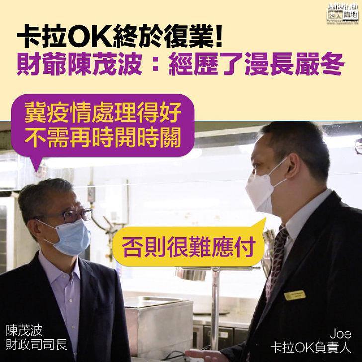 【經濟寒冬】陳茂波視察卡拉OK:希望疫情處理好 不再出現「時開時關」情況