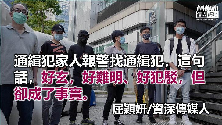 【獨家文章】通緝犯家人報警找通緝犯