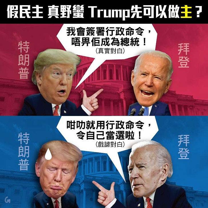 【今日網圖】假民主 真野蠻 Trump先可以做主?