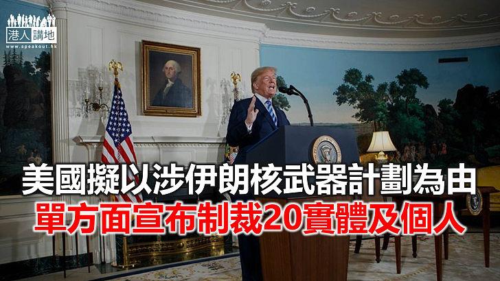 【焦點新聞】外電引述白宮高層稱 伊朗在年底將有足夠材料製造核武
