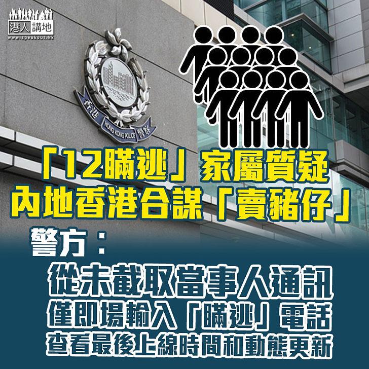 【12瞞逃】有家屬質疑兩地及香港政府合謀「賣豬仔」 警方︰指控失實