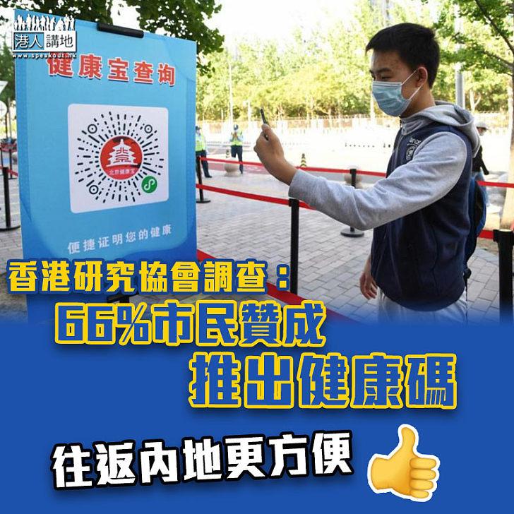 【新冠肺炎】調查:66%市民贊成推出健康碼、42%憂出入境增疫情風險