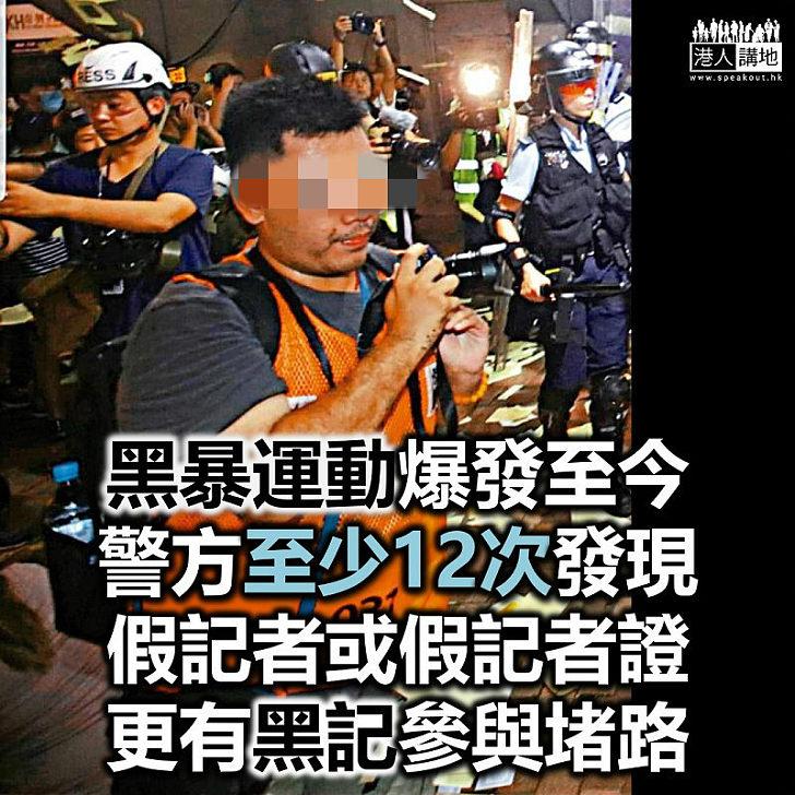 【支持改革】警方修訂《警察通例》下「傳媒代表」定義 源於黑暴運動期間多次發現「假記者」