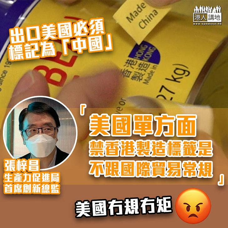 【中美角力】生產力促進局:美國單方面禁香港製造標籤是不跟國際貿易常規