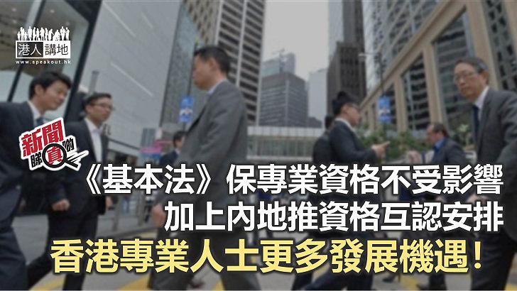 【新聞睇真啲】《基本法》對專業資格的保障