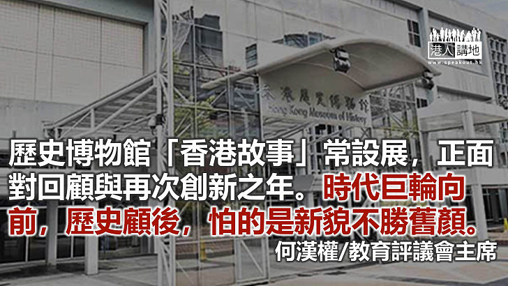 「香港故事」常設展