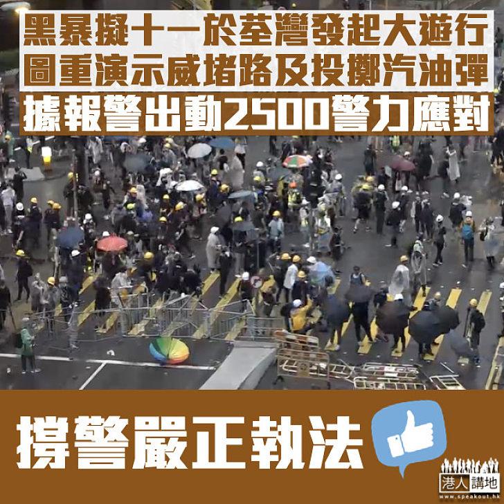 【黑暴再臨】示威者擬10月1日於荃灣發起大遊行 據報警出動2500警力應對