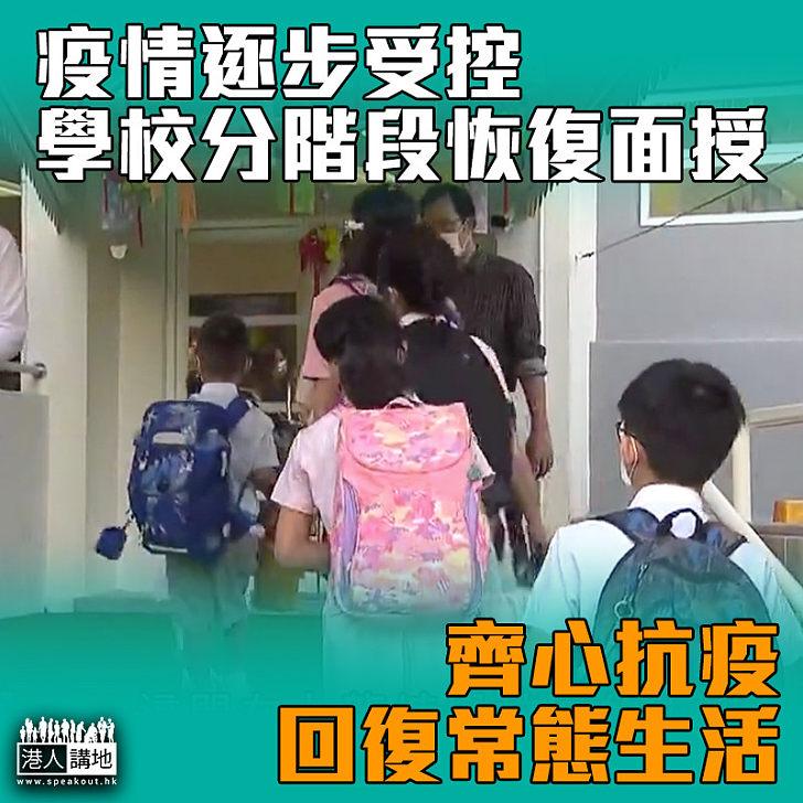 【學校恢復】疫情逐步受控 學校分階段恢復面授