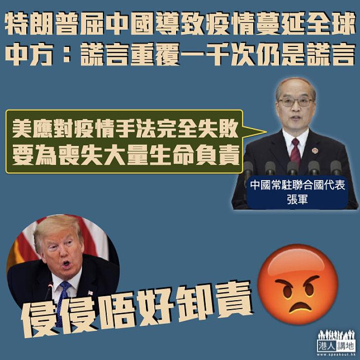 【新冠肺炎】反駁特朗普就全球疫情作失實指控 中國常駐聯合國代表張軍:謊言就是謊言