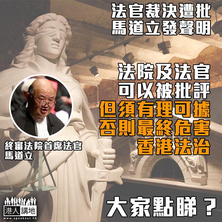 【不偏不倚】馬道立:法院及法官可以被批評、但須有理可據、否則最終危害香港法治