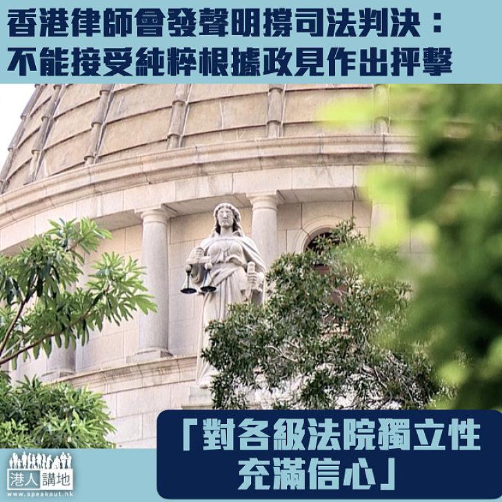【法治精神】律師會:純粹根據政見而作不公和失實抨擊都不能接受