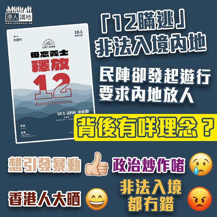 【發起遊行】民陣計劃10月1日國慶日發起遊行 要求內地釋放「12瞞逃」