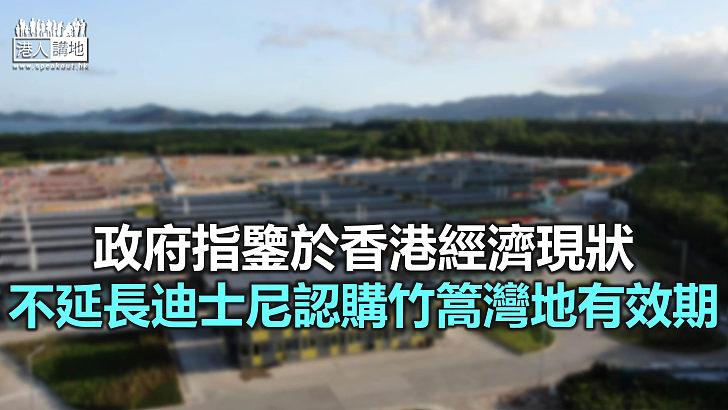 【焦點新聞】香港迪士尼擴展無期 資方表示極度失望