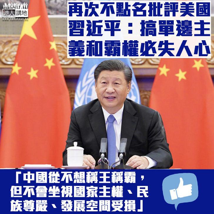 【暗批美國】習近平:搞單邊主義和霸權必失人心、中國堅定維護自身正當權益