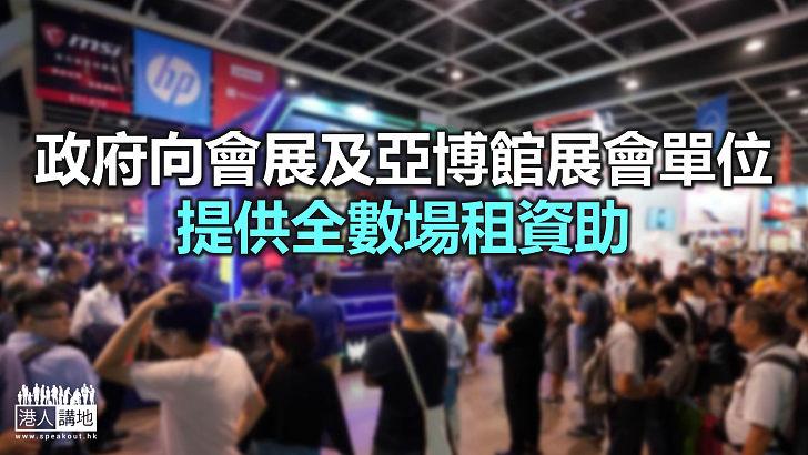 【焦點新聞】會議及展覽活動將陸續重啟 特區政府贊助全數場租