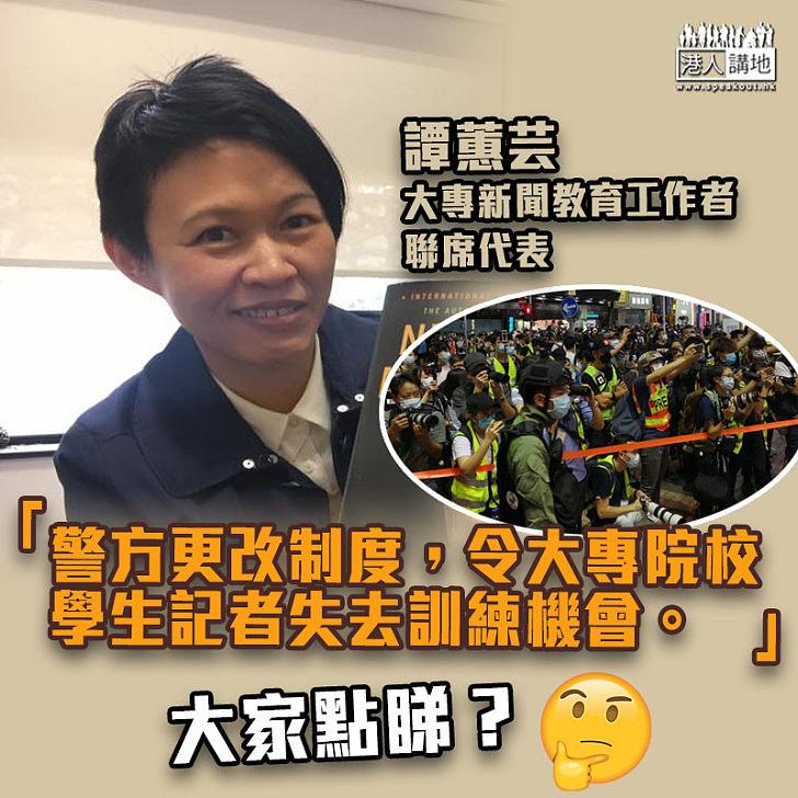 【警隊新安排】譚蕙芸關注被納入警封鎖線 只有記協證記者會否被視作違法