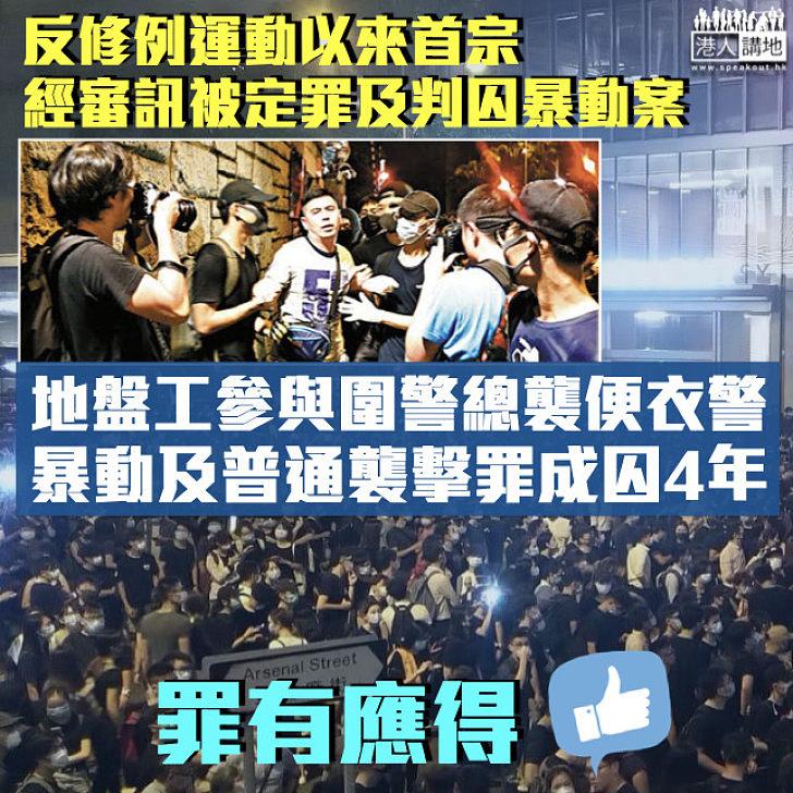 【彰顯公義】26歲地盤工圍警總襲便衣警 暴動及普通襲擊罪成囚4年