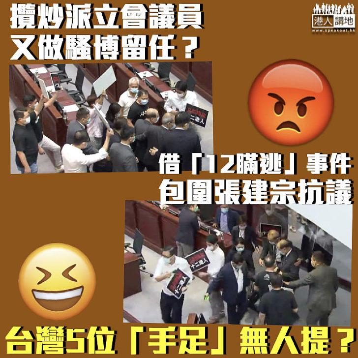 【「12瞞逃」】張建宗出席財委會會議 遭攬炒派包圍抗議