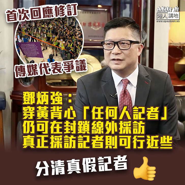 【傳媒規範】首次回應修訂傳媒代表爭議 鄧炳強:新修訂便利真正採訪的記者