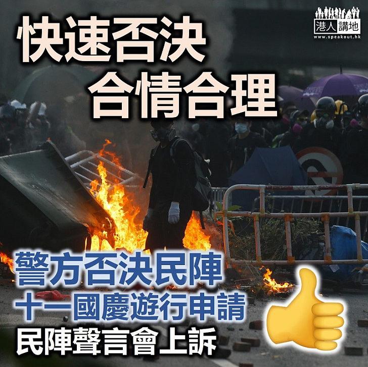 【否決遊行】警方否決民陣十月一日國慶遊行申請