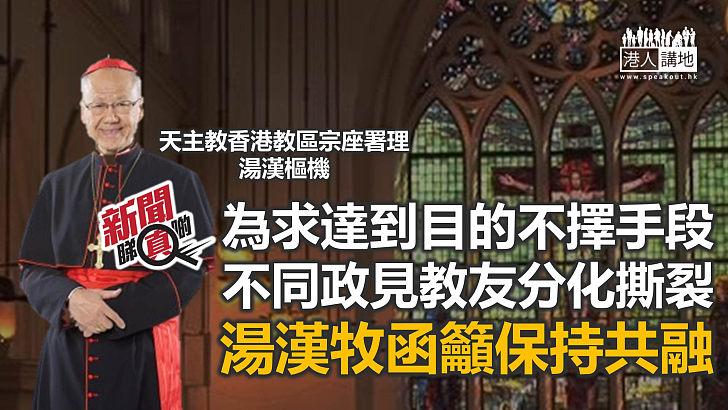 【新聞睇真啲】仇恨對立蔓延至教會圈子