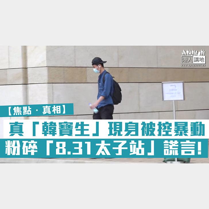 【短片】【焦點‧真相】真「韓寶生」現身被控暴動、粉碎「8.31太子站」謊言!