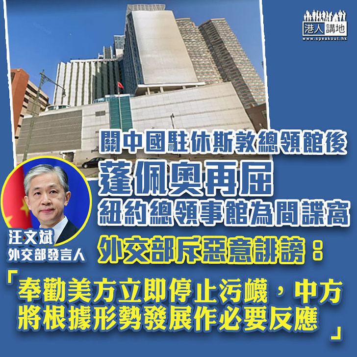 【挑事生非】蓬佩奧無理指控中國駐紐約總領館為間諜窩 外交部斥:信口雌黃、惡意誹謗