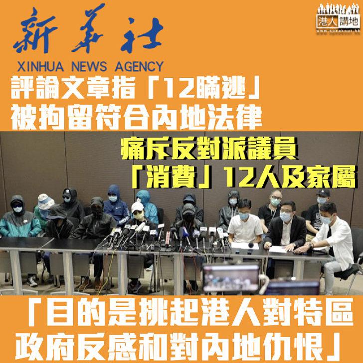 【直斥其非】新華社發文指「12瞞逃」被拘符合內地法律 批反對派議員「消費」家屬