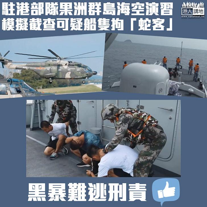 【打擊黑暴偷渡】解放軍駐港部隊進行海空演習 果洲群島模擬截查可疑船隻