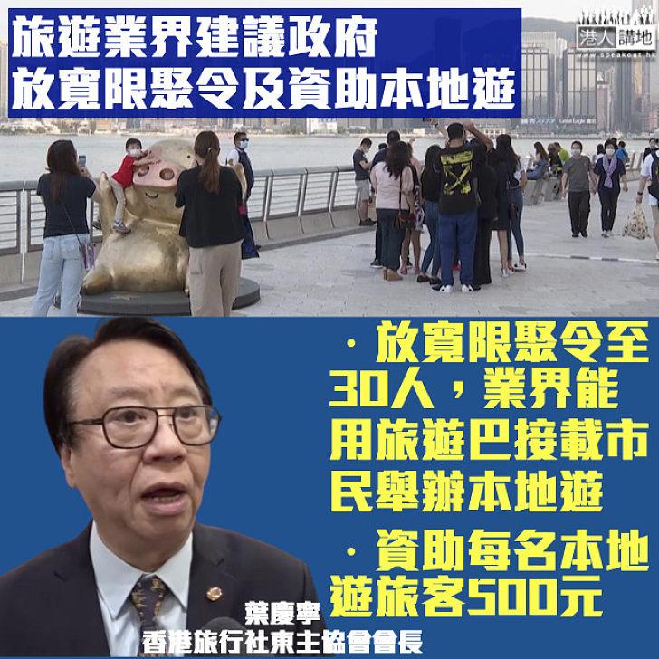 【拯救旅業】葉慶寧倡政府放寬限聚令及資助本地遊