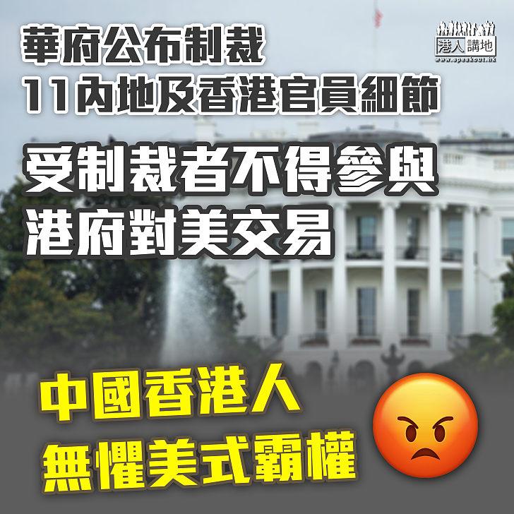 【港區國安法】華府公布制裁11內地及香港官員細節 受制裁者不得參與港府對美交易