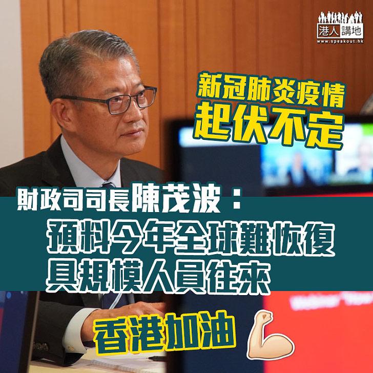 【全球抗疫】陳茂波:預料今年全球難恢復具規模人員往來