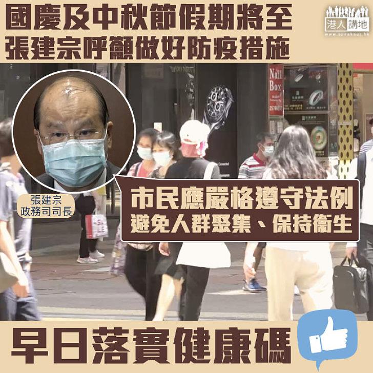 【新冠肺炎】張建宗呼籲市民做好防疫措施  顧己及人、避免人群聚集