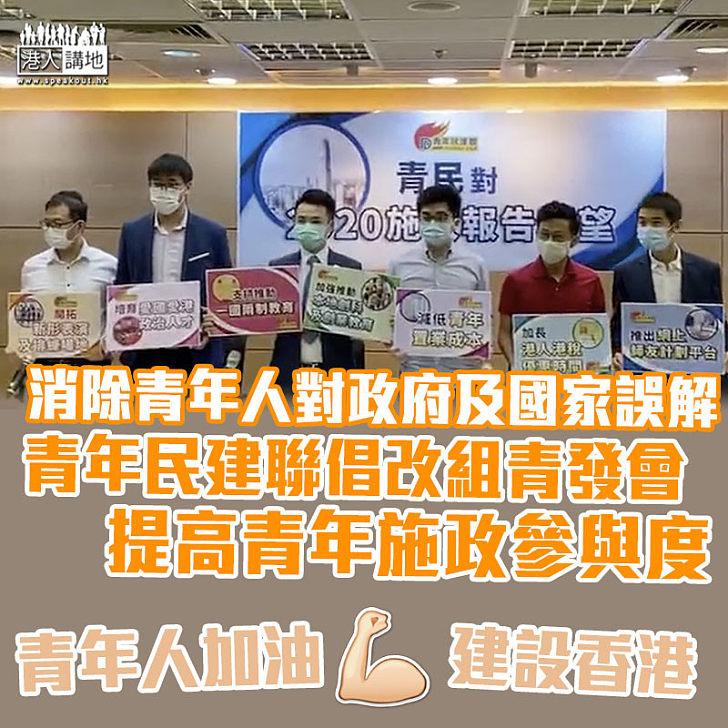 【香港未來】消除青年人對政府及國家誤解 青年民建聯倡改組青發會提高青年施政參與度