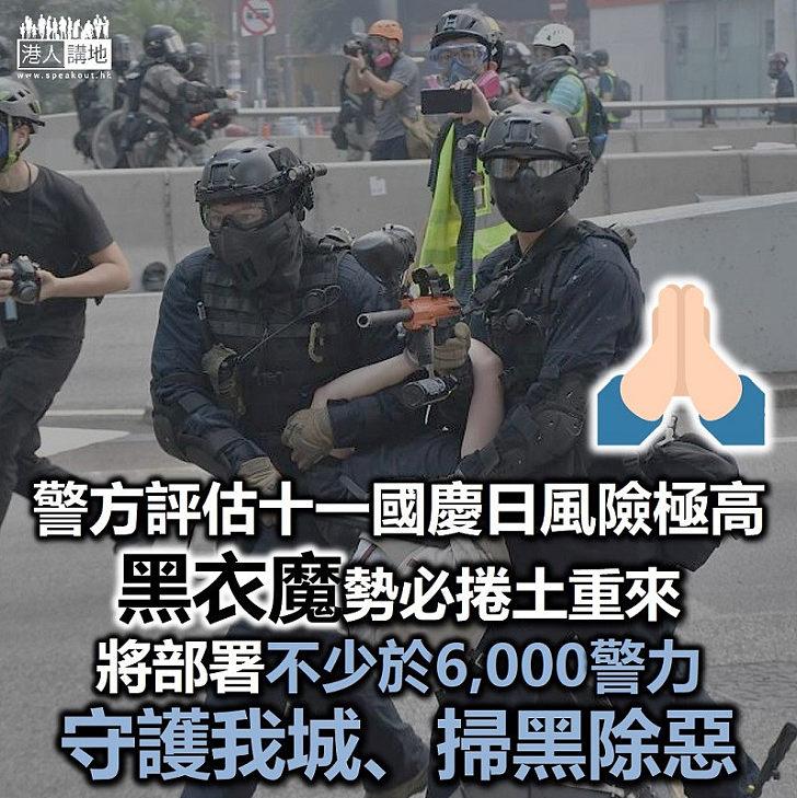 【黑暴重來】警方評估十一國慶日風險極高 部署不少於6,000警力守護我城
