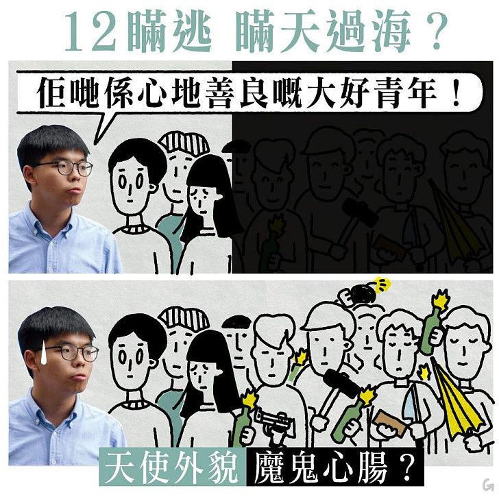 【今日網圖】12瞞逃 瞞天過海?
